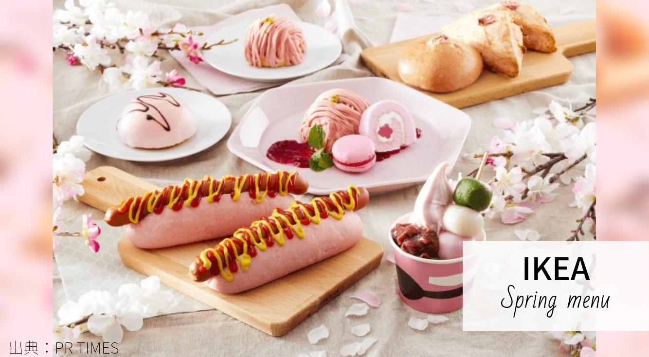IKEAにピンクのインスタ映えフードが期間限定登場したよ!