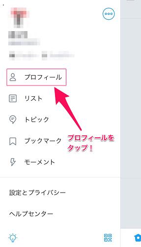 Twitterのプロフィールタブの画像