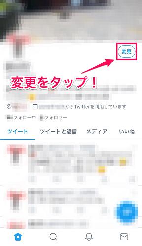Twitterのアカウントのページ画像