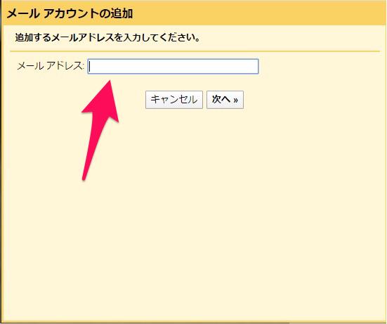 連携したいメールアドレス記入画面