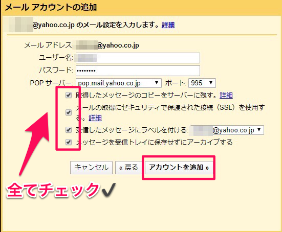 連携するメールの設定画面