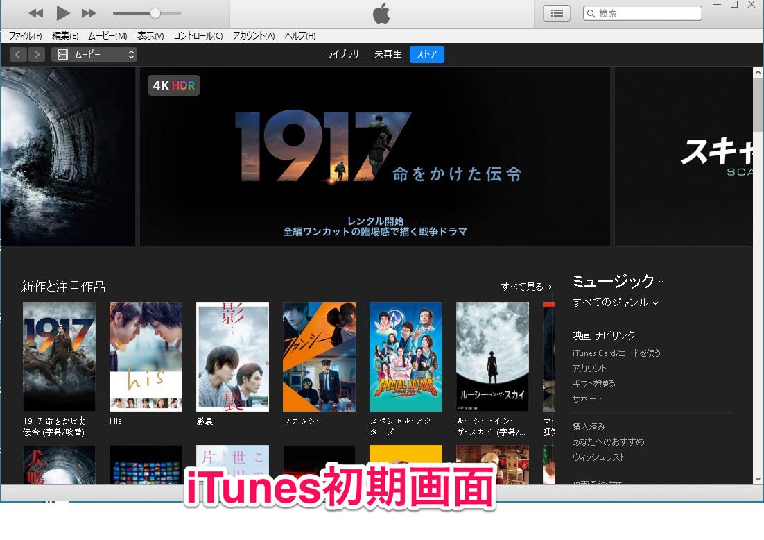 iTunes初期画面