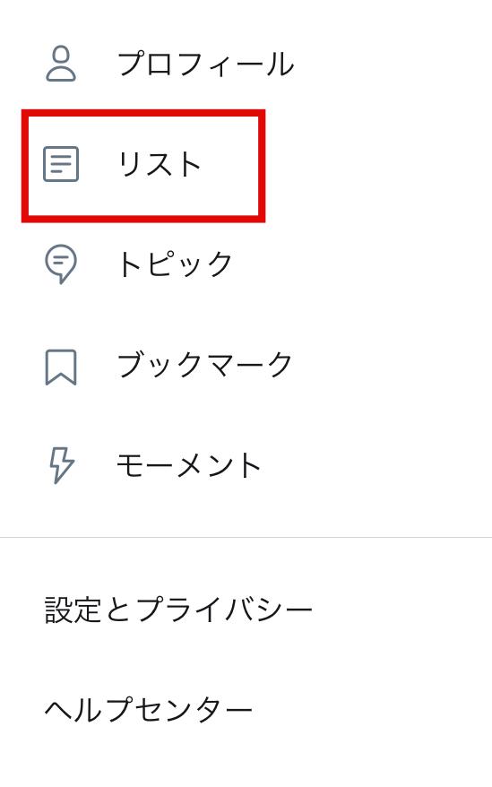 リスト画面