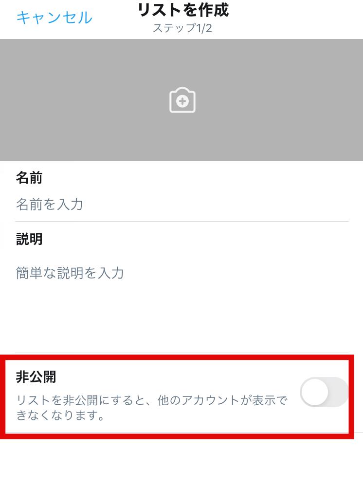 リスト作成画面