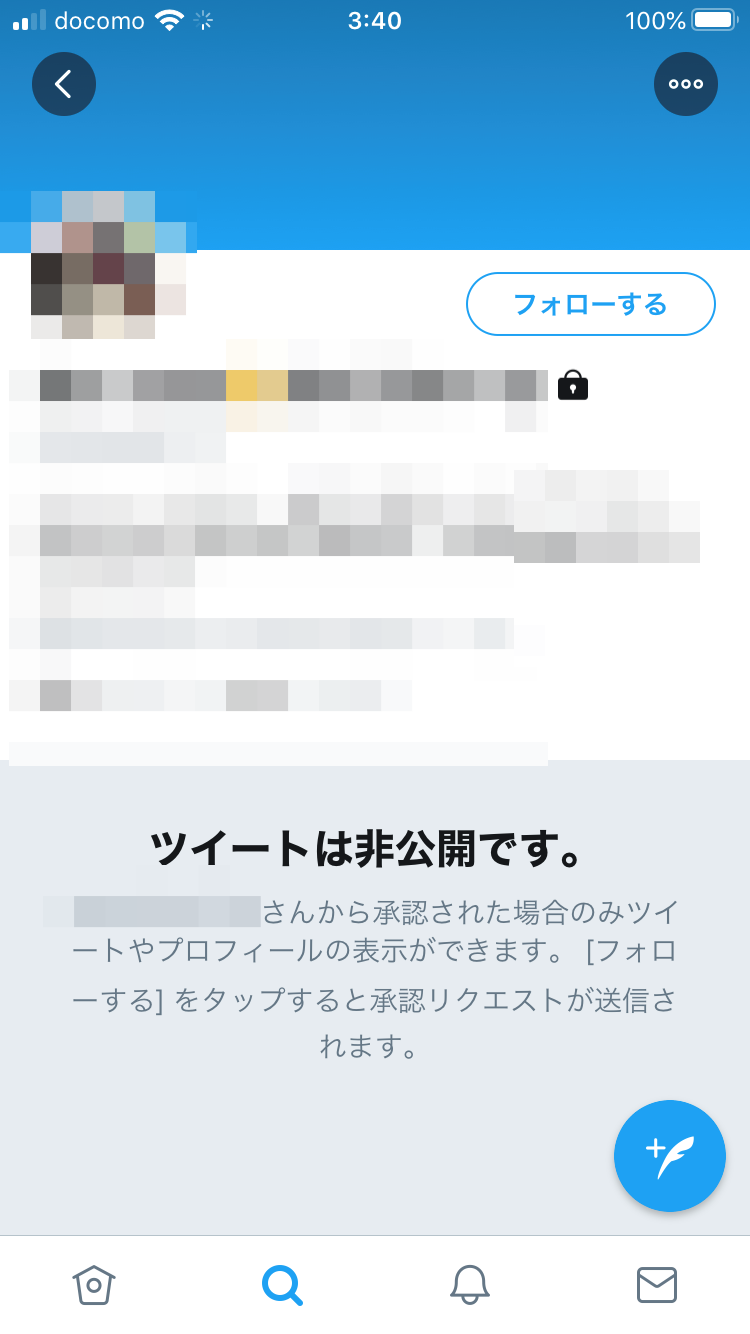 非公開画面