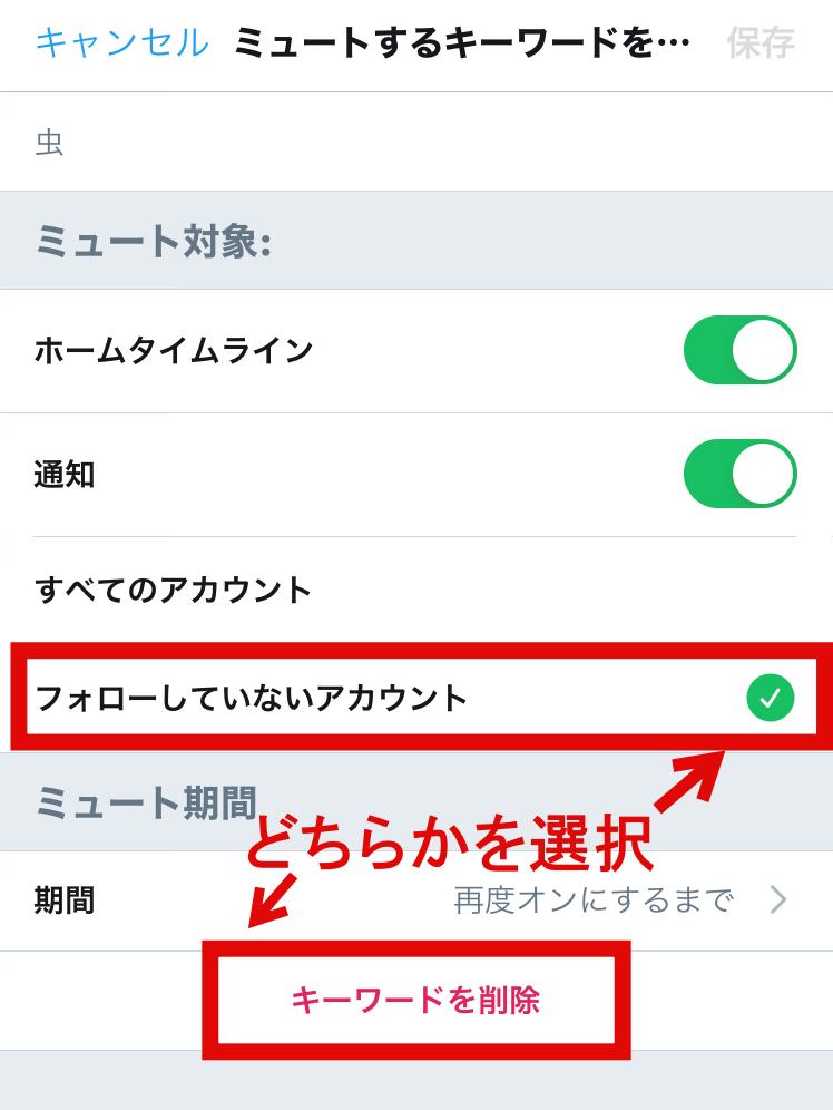 Twitterミュート画面
