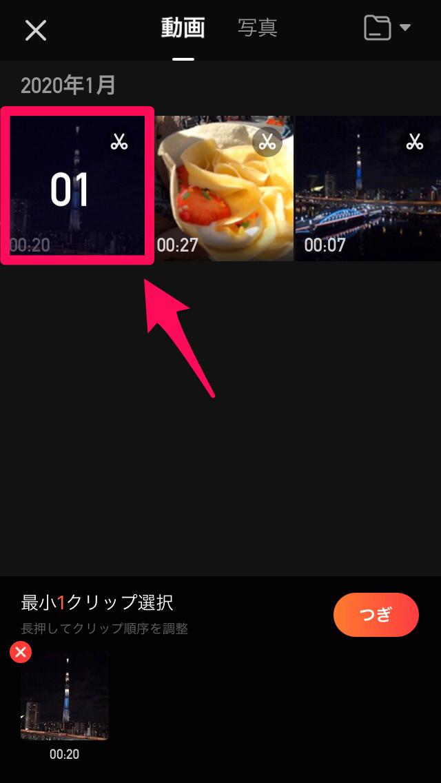 編集したい動画を選択