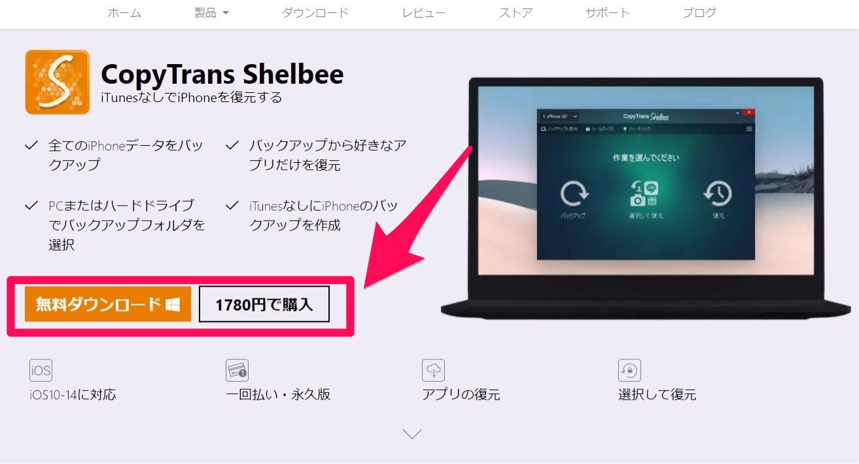 「CopyTrans Shelbee」のダウンロード