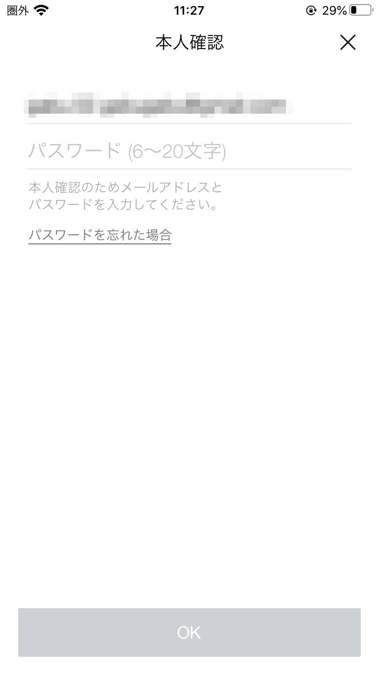 登録情報入力