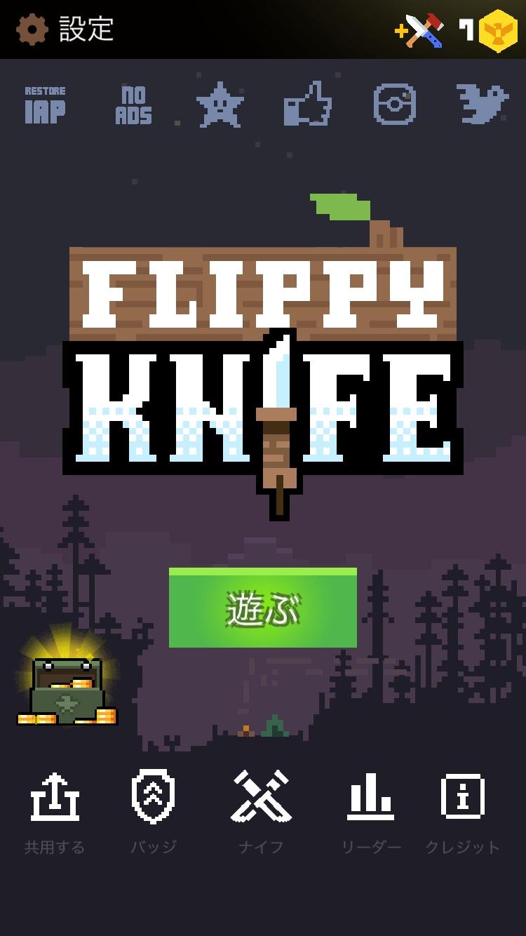 フリッピーナイフ