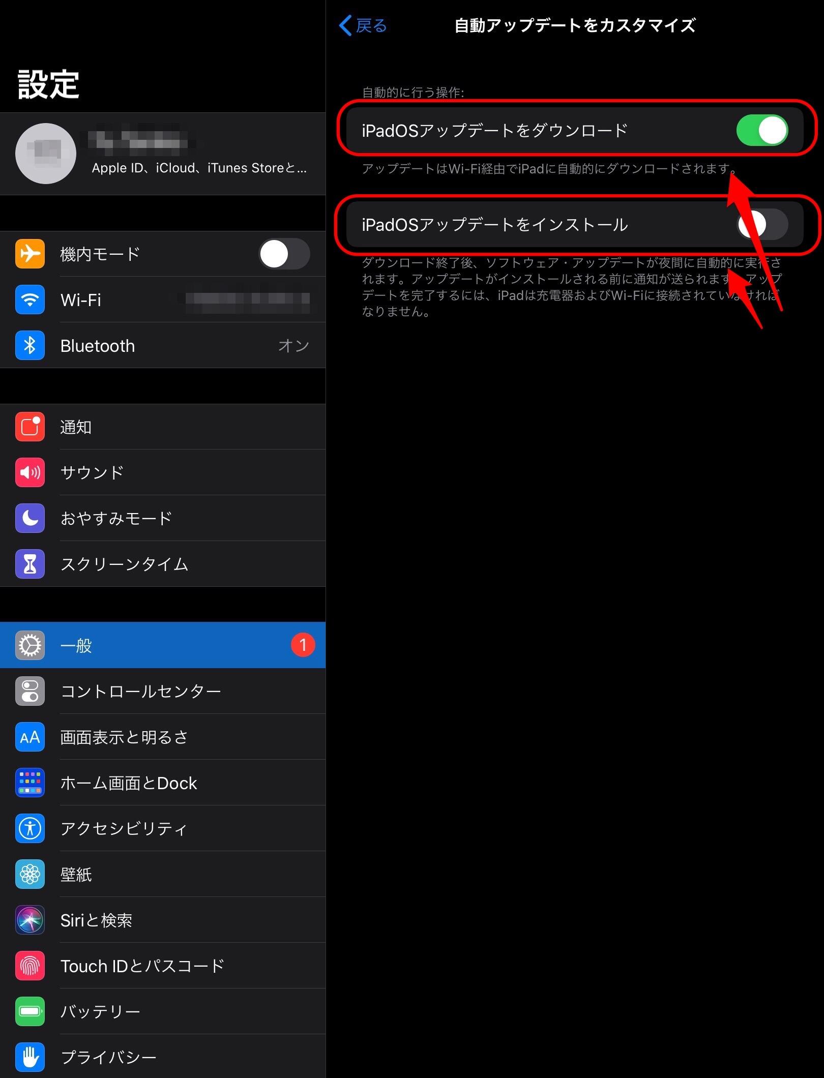 iOSアップデート オン