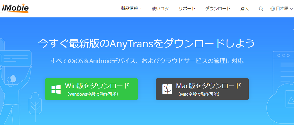 AnyTrans for iOSダウンロード