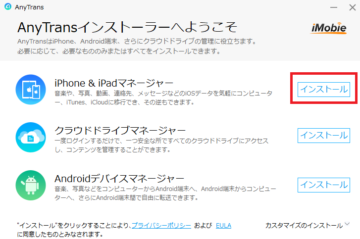 AnyTrans for iOSインストール
