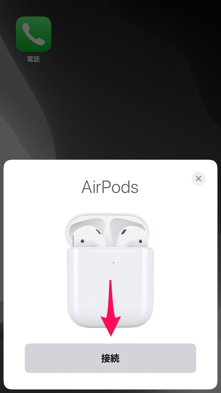 AirPods ポップアップ