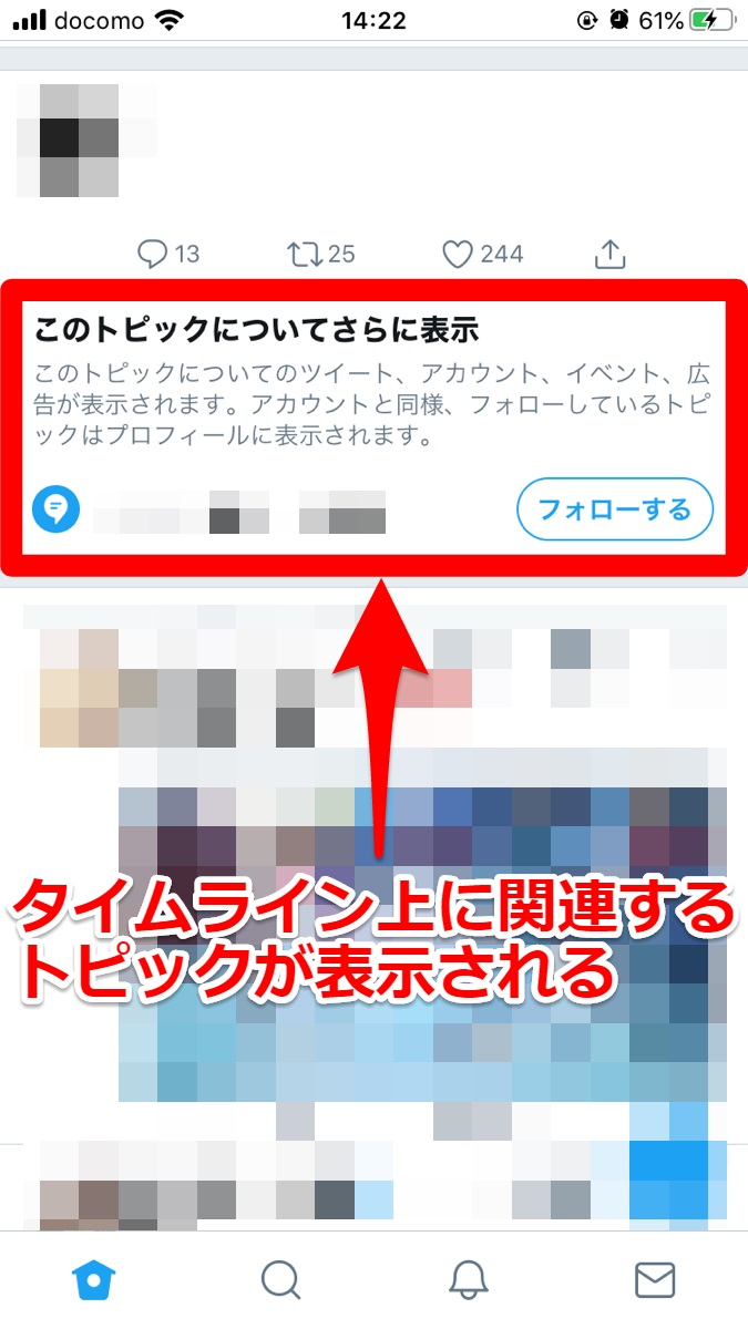 Twitterから新機能が登場!話題をフォローできるトピック機能の使い方を解説♪【Twitter】