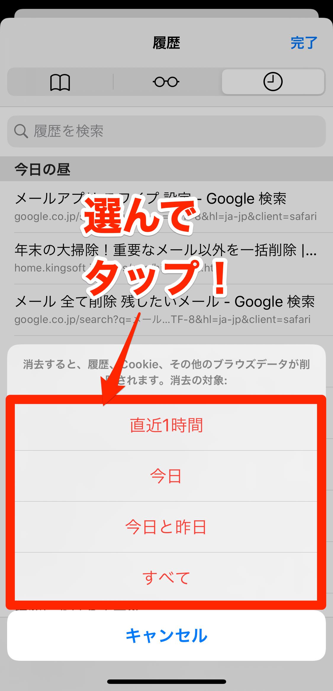 一括 削除 検索 履歴 google