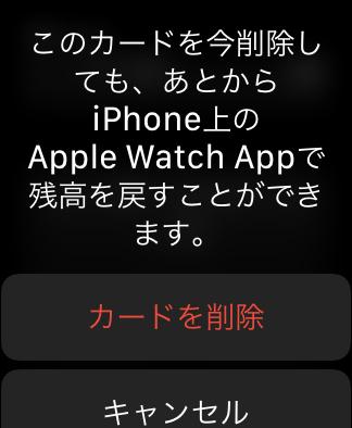 Apple Watch単体カード削除3