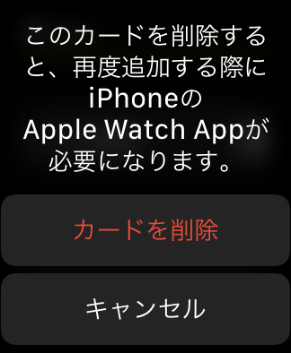 Apple Watch単体カード削除4