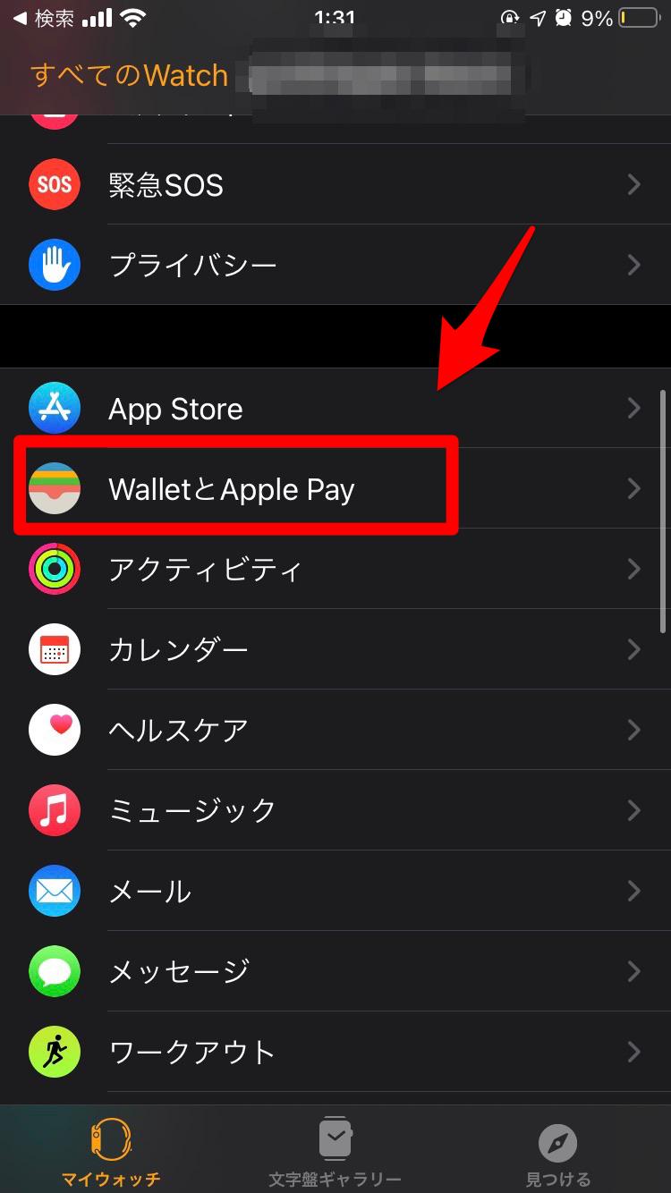 Apple Watchカード削除