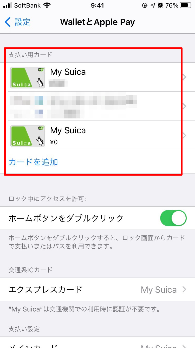 iphone-WalletとApple Pay2