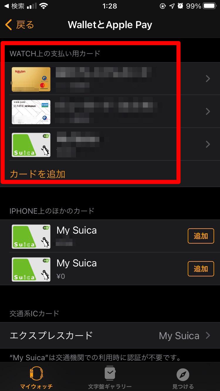Apple Watchカード削除2