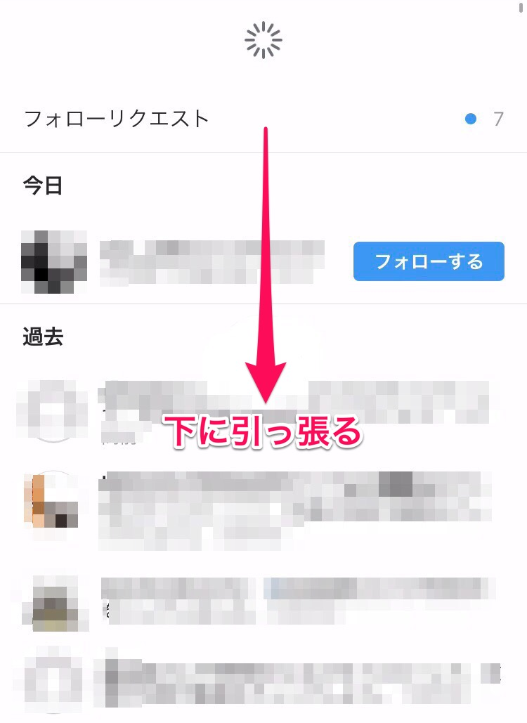 instagram-follow-request