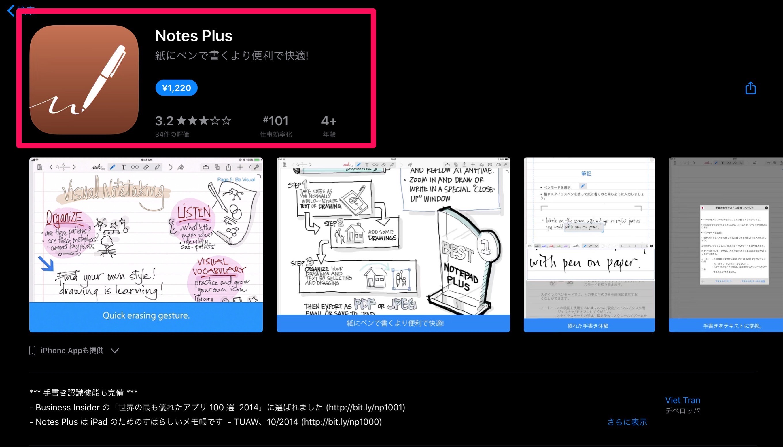 Notes Plus アプリ画面