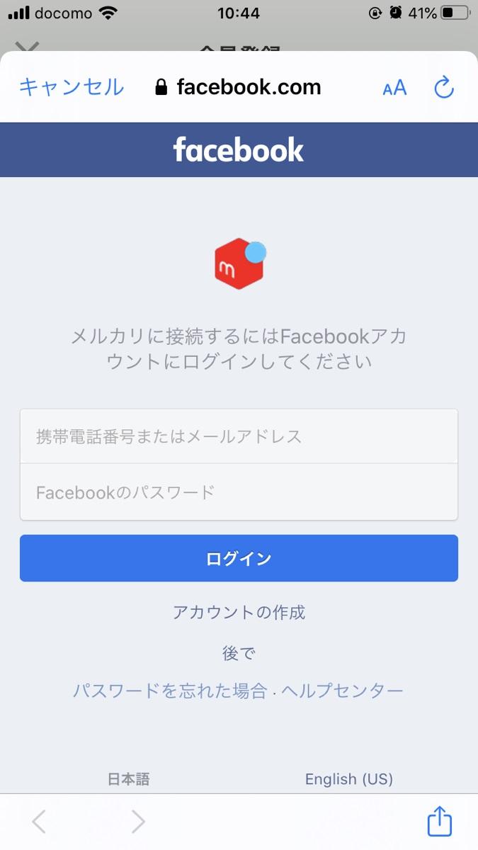 メルカリにfacebookアカウントで登録する方法