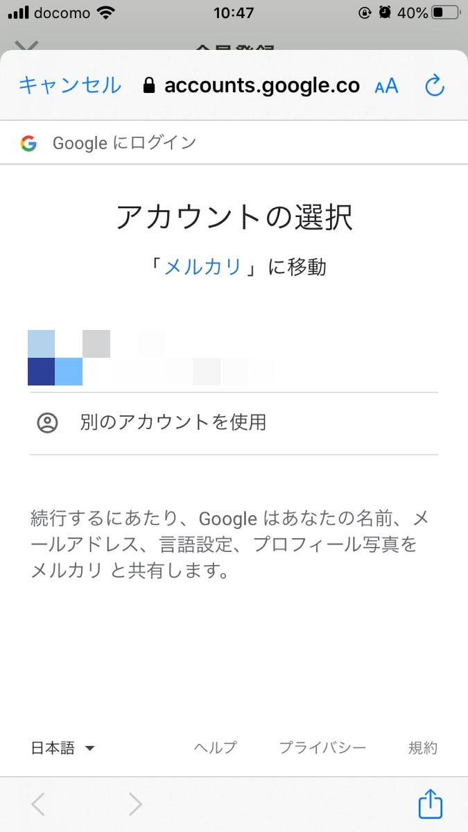 Googleアカウントでメルカリに登録する方法