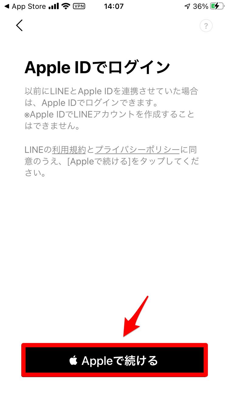 Appleでサインイン