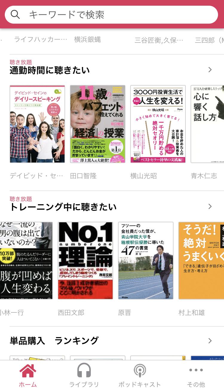 audio book.jpおすすめ