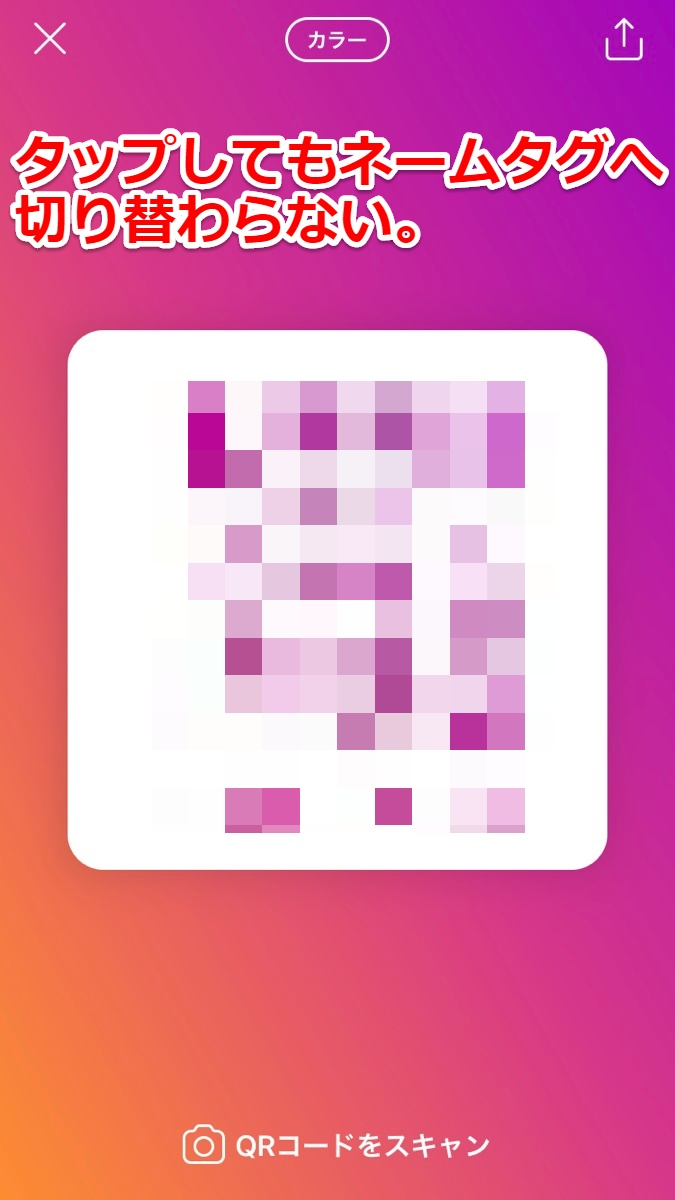 【Instagram】簡単にインスタのアカウントが伝えられる!ネームタグとは?