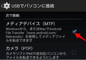 MTPモード設定画面画像