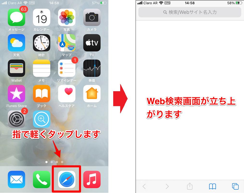 Safariアプリの開き方