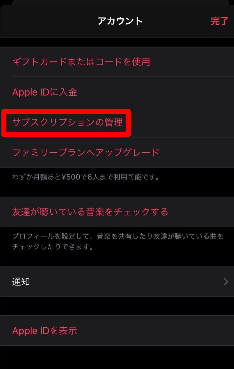 appleMusicアカウントメニュー画面画像