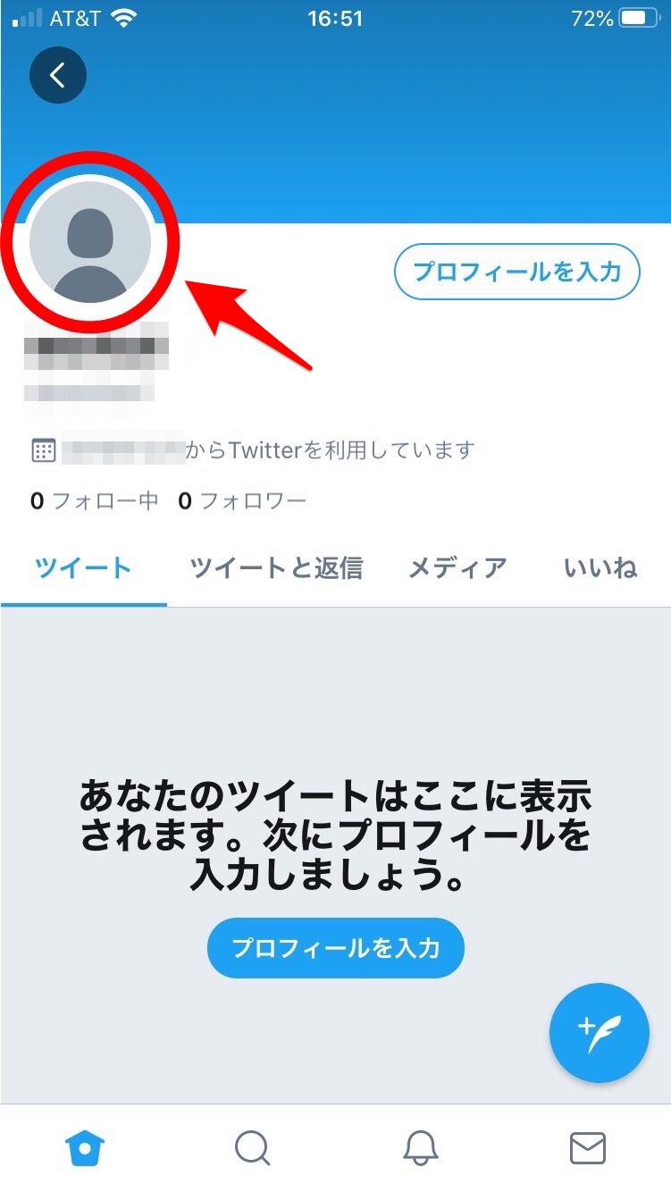 Twitterアイコン変更手順2