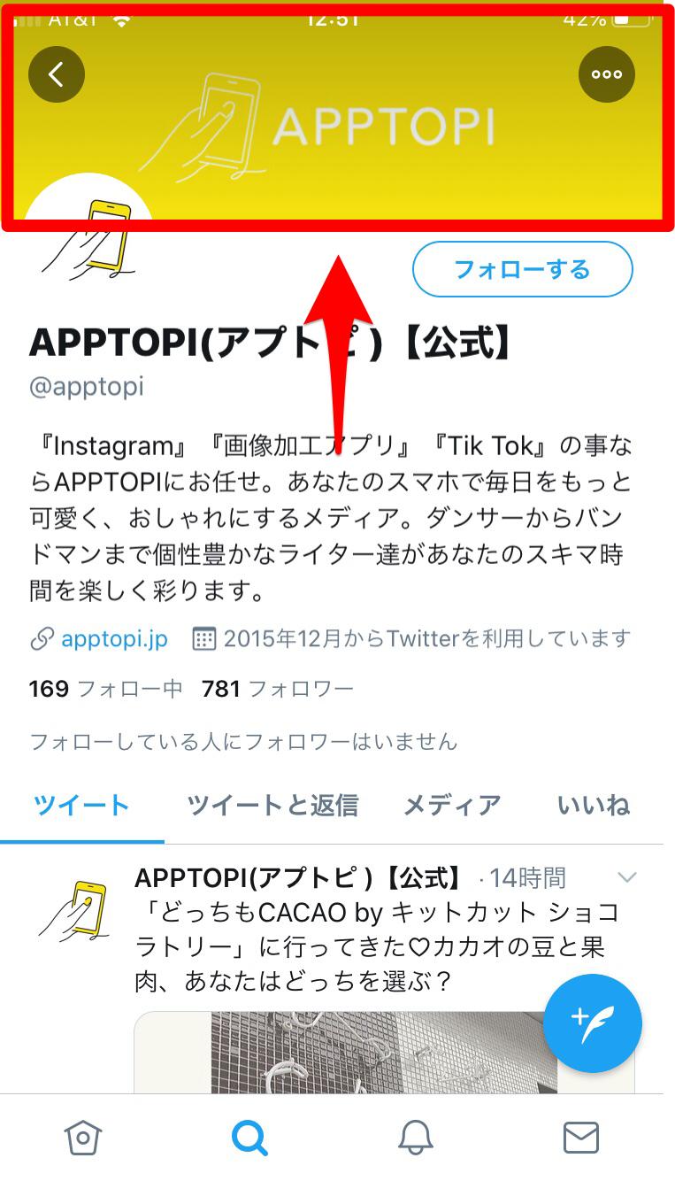 Twitterヘッダーアプトピ
