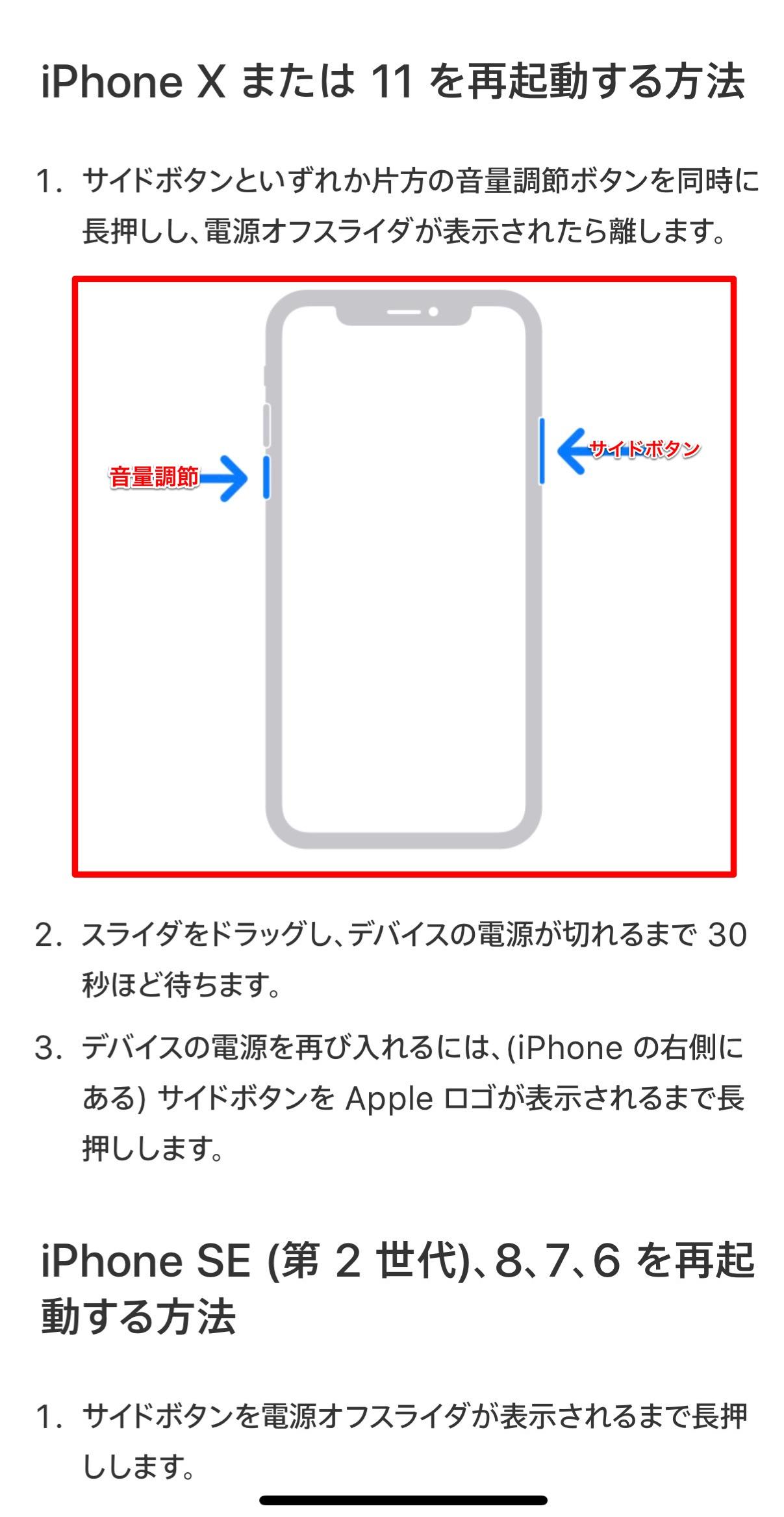 iPhoneでの再起動方法画像(公式)