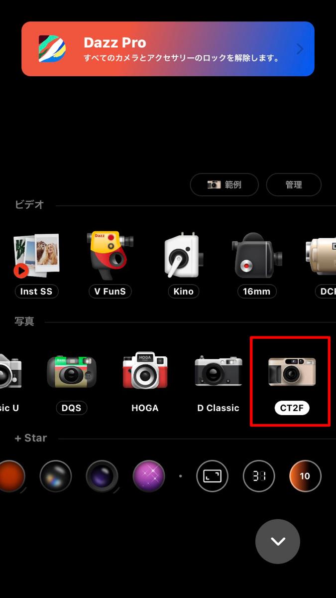 Dazz-Camera-app