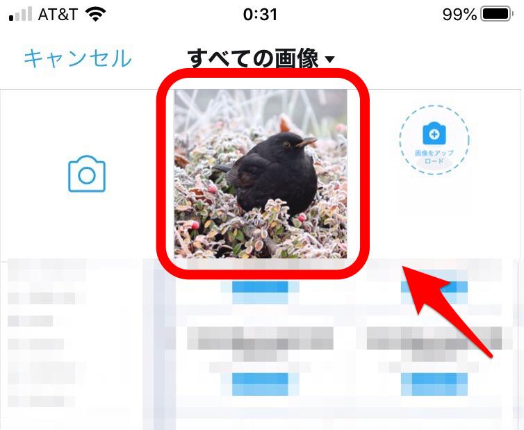 Twitterアイコン変更手順5