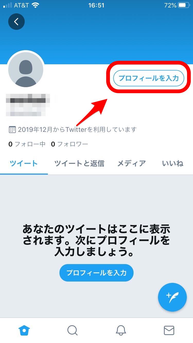 Twitterアイコン変更手順2-2