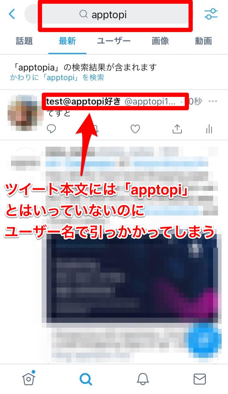 ユーザー名ひっかかる