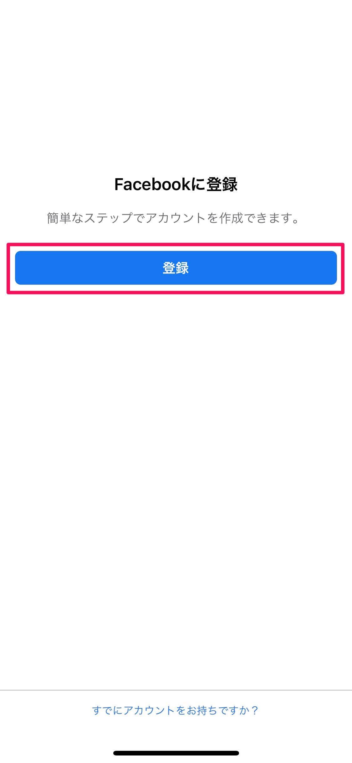 スマホアカウント作成2