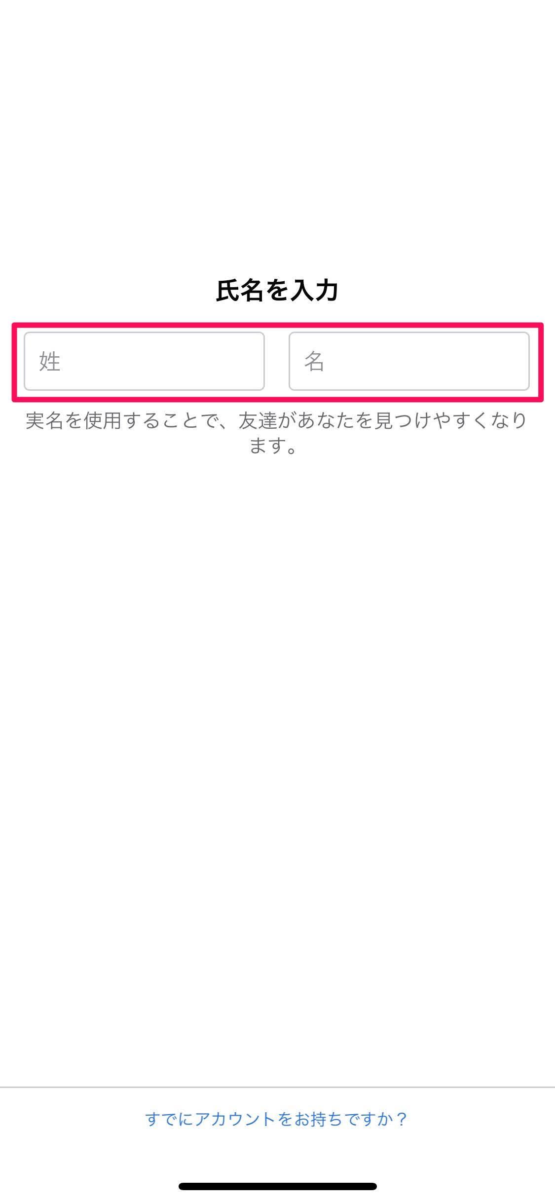スマホアカウント作成3