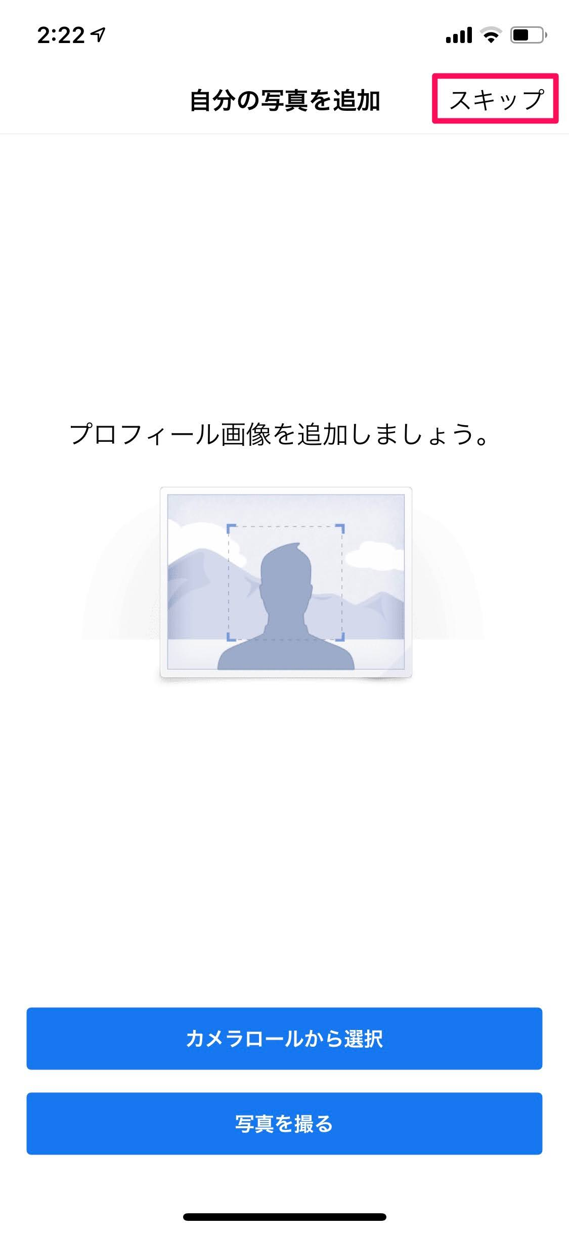 スマホアカウント作成9