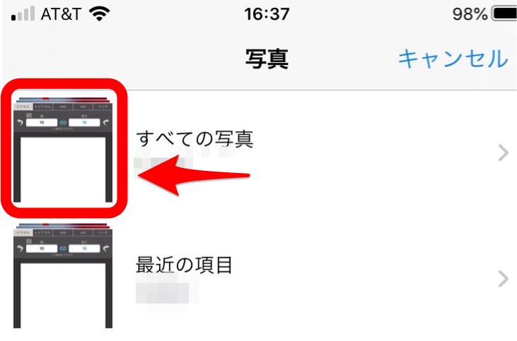 Twitterアイコン変更GS4
