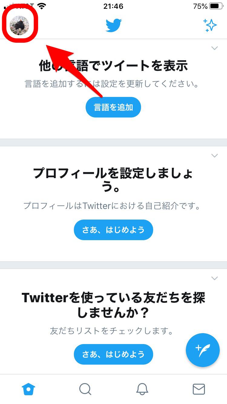 Twitterアイコン変更1