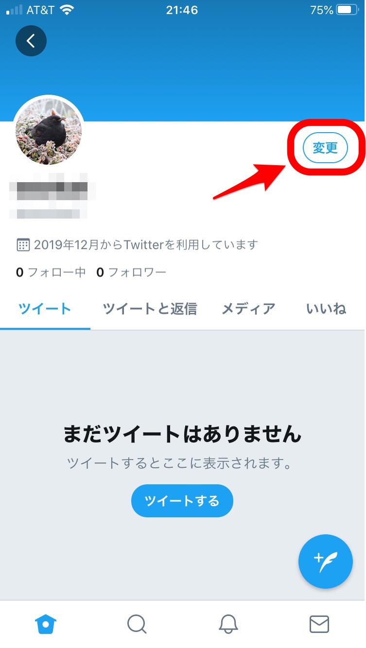 Twitterアイコン変更4