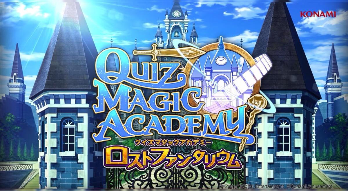 【事前登録】QMA3年ぶりの新作アプリ、クローズドβテスター募集中!【クイズマジックアカデミー ロストファンタリウム】