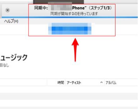 Windows側とiPhone側のiTunesが同期されている画像